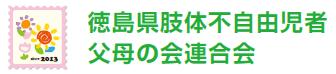 徳島県肢体不自由児者父母の会連合会